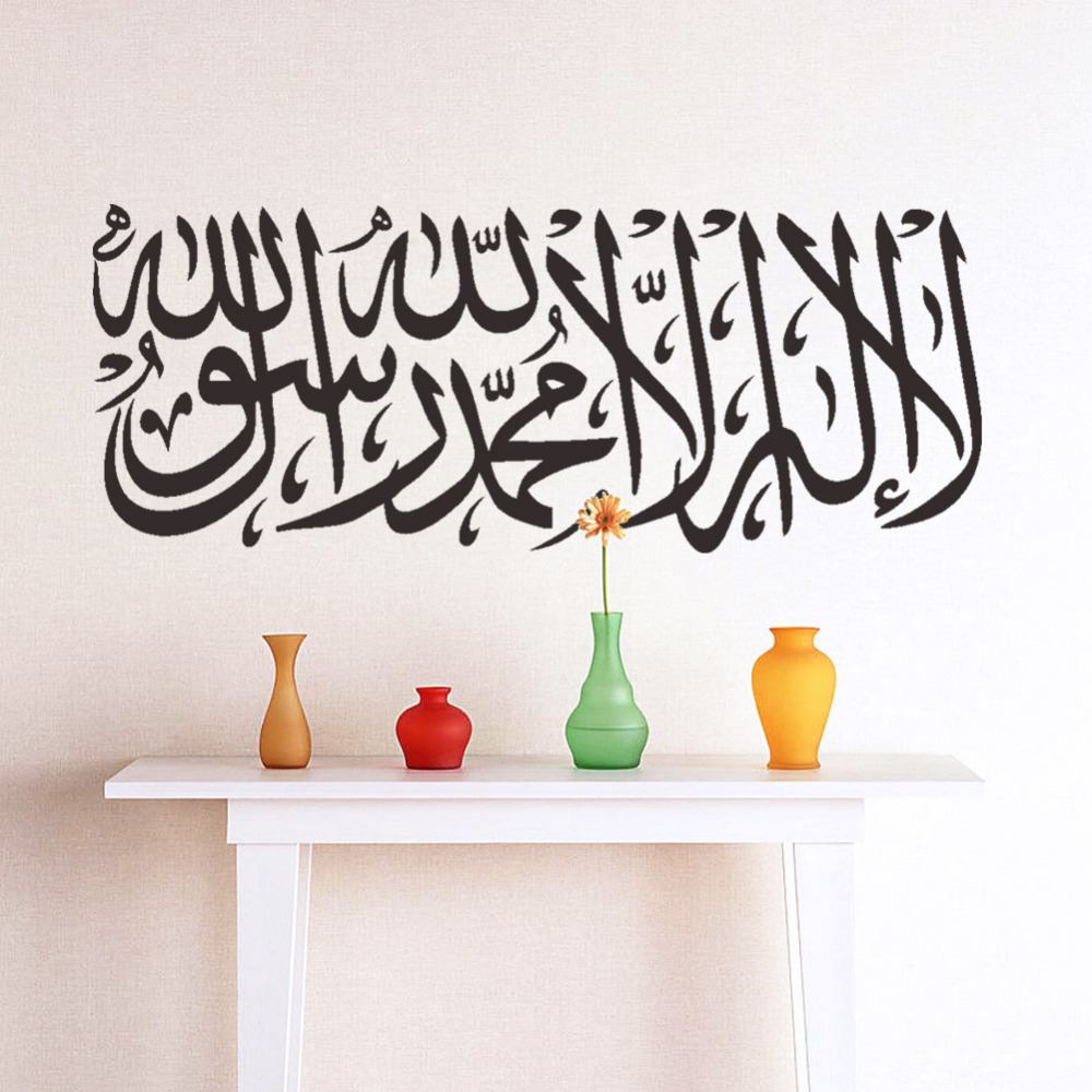 aliexpress com buy arabic wall stickers quotes islamic muslim aliexpress com buy arabic wall stickers quotes islamic muslim home decorations 501 bedroom mosque diy vinyl decals god allah quran mural art 4 0 from