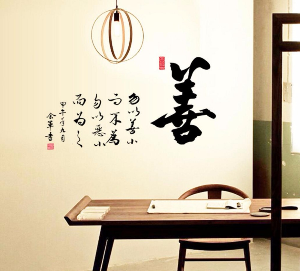 Chinese Calligraphy Kanji Wall Sticker Sofa Background Decor Home Decals New