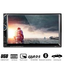 2 DIN 7 «HD Автомобильный Радио Видео MP4/MP5 плеер радио FM/AUX/USB Сенсорный экран с AM + RDS музыка кино плеер с Bluetooth