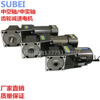 AC 220V / 380V 90W 300W hollow shaft in the real shaft right angle motor hollow AC motor single phase / three phase