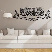Home decor vinyl islamic wall stickers self adhesive bedroom arabic decals