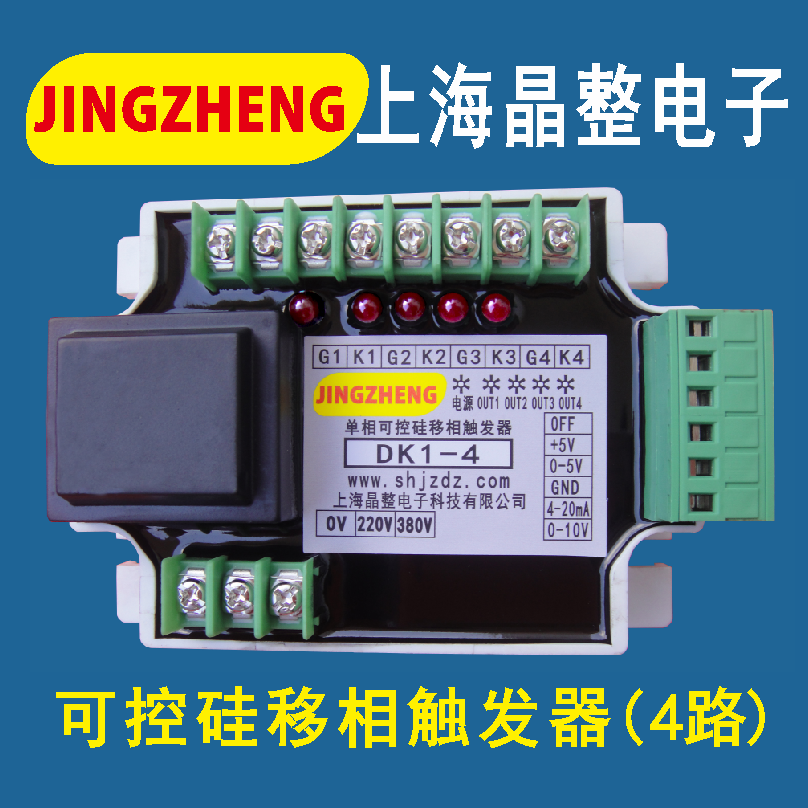 Single Phase Thyristor Thyristor Phase Shift Trigger Controller, Trigger Module, 4 Way Transformer Driver DK1-4 4 way thyristor dimming module rs485 modbus