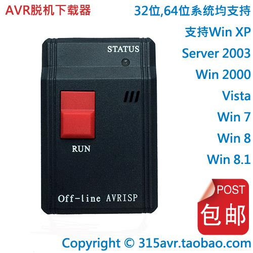 Off-line AVRISP Downloader Offline USB AVR ISP Download Line Programmer off line pубашка