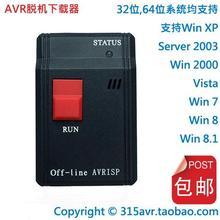 Off-line AVRISP загрузчик Оффлайн USB AVR ISP скачать линия программист