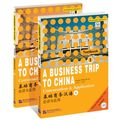 Бизнес-китайские обучающие книги бизнес-поездки в Китай Разговорные и прикладные книги (с CD)