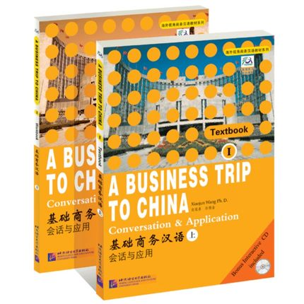 Business Chinese Tutorials Books A Business Trip To China Conversatiom & Application Books (with CD) a bite of china chinese cuisine charm tour chinese food culture books jiangzhe sichuan hunan hometown dishes