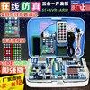 51 Microcontroller Development Board Avr Arm Stm32 Microcontroller Learning Board Development Board Experiment Board Suite