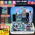 51 tablero del desarrollo del microcontrolador avr arm stm32 microcontrolador bordo aprendizaje placa de desarrollo panel de experimentación a bordo suite