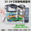 15 24 Inch LCD Screen Modified TV Suite Display Modification V56 TV Board HD Suite Five