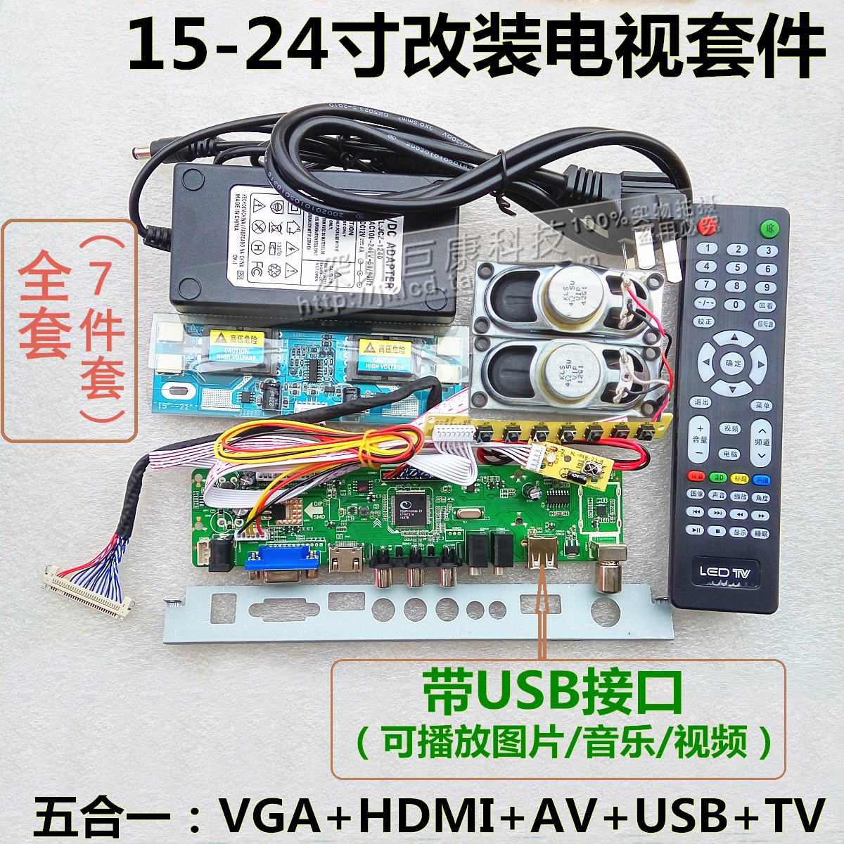 все цены на 15-24 inch LCD screen, modified TV suite, display modification, V56 TV board, HD suite, five in one онлайн