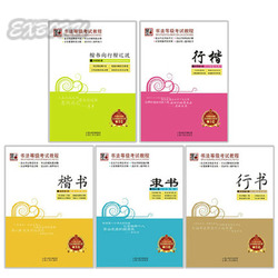 Chinese calligraphy book 5pcs chinese character kaishu xingshu lvshu copybook for beginners chinese pencil exercise copybook.jpg 250x250
