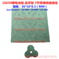 18650 lithium battery insulation product glyph surface mat triangle plum flower form of highland barley paper insulation