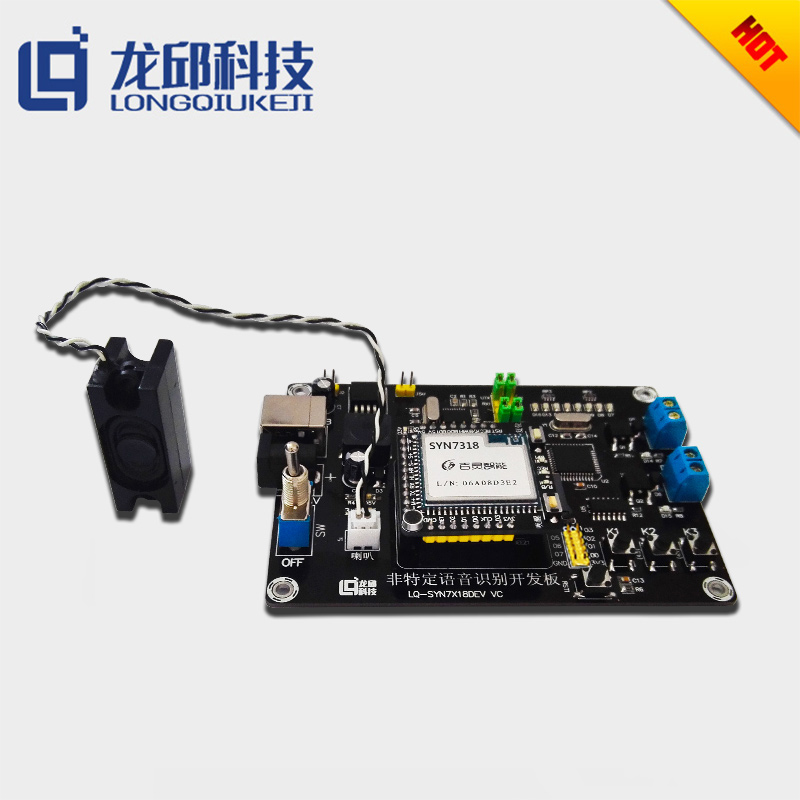 SYN7318 Non Specific Speech Recognition Development Board Suite Speech SynthesisSYN7318 Non Specific Speech Recognition Development Board Suite Speech Synthesis