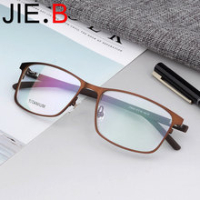 Business titanium full frame glasses new mens can be equipped with myopia