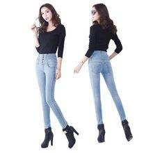 High Quality Fashion women's  High Waist Skinny Denim Jeans Slim Long Pencil Pants  PLUS SIZE