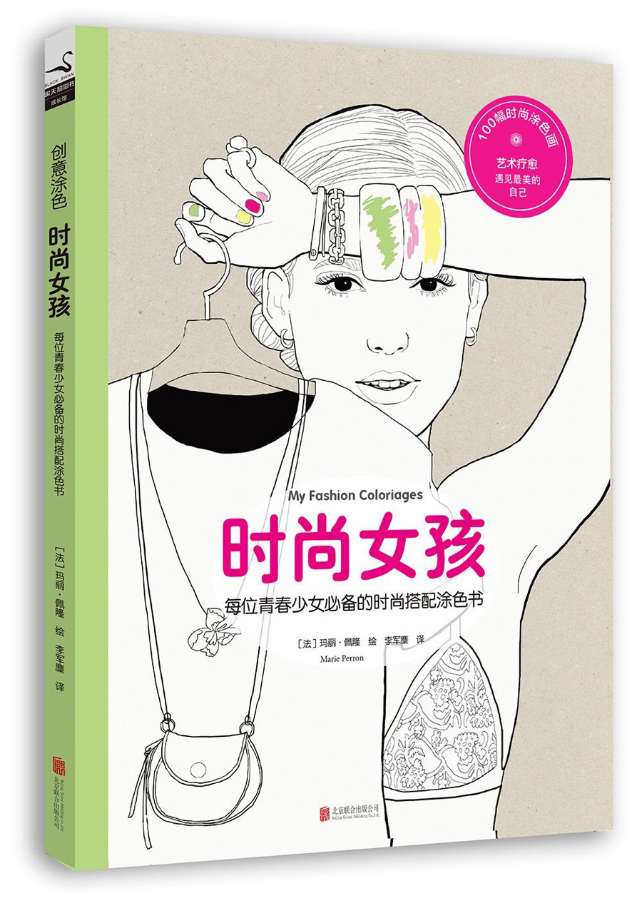 108 Pages My Fashion Coloriages Coloring Book For Kids Antistress Relieve Stress Kill Time Painting Drawing Book