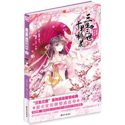 Sansheng III Ten Li Peach Blossom San Sheng San Shi Shi Li Tao Hua Chinese Comics Fiction Book