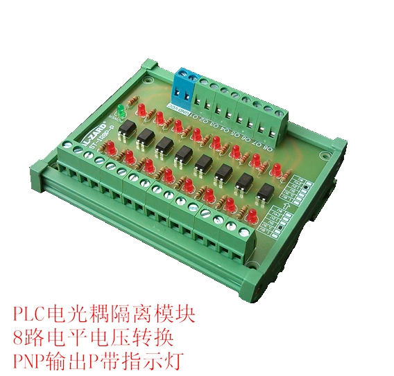 PLC Electro Optic Coupling Isolation Module 8 Level Voltage Conversion PNP Output P High Level Indicator Lamp Anode