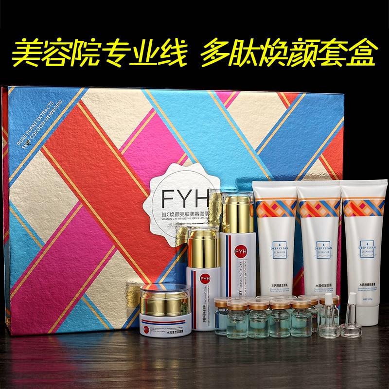 купить polypeptide angi-wrinkle moisturizing whitening deep cleaning and shrink pores facial care set по цене 4882.22 рублей