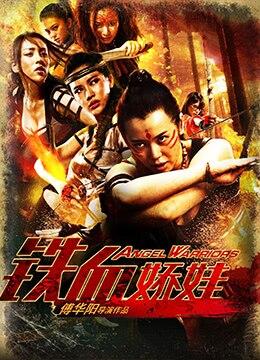 《铁血娇娃》2013年中国大陆动作,惊悚,冒险电影在线观看