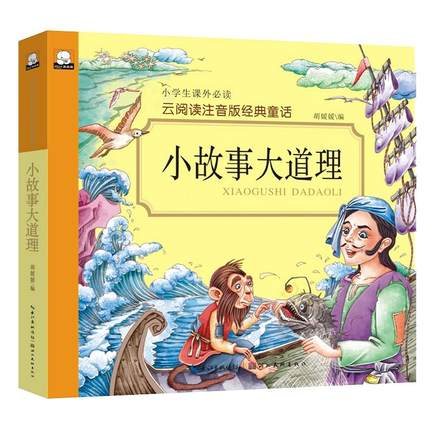 Chinese Short Stoy Book With Pinyin Short Meaningful Story For Kids Children Baby Early Education Book
