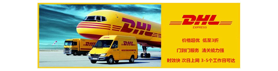 dhl shipping fee