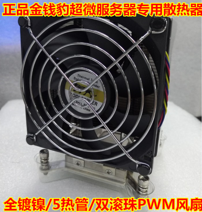 4u 5 Heat Pipe 2011 Radiator 9cm Fan Super Micro Server CPU Cooler Dedicated huanghai luxury cpu radiator 775 115x cpu fan 4 heat pipe intelligent led fan