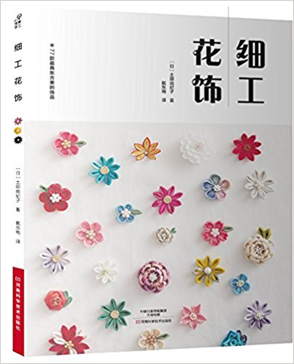 Method Of Making An Ornamental Book Fit For Weekdays Festivals/ Chinese Handmade Carft Book