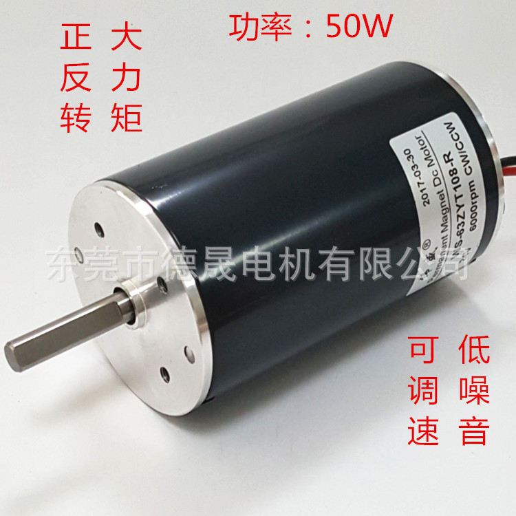 DC12V24V 2000rpm to 6000rpm Shaft diameter 8mm  permanent magnet 50WHigh torque motor High speed  Positive and negative control zgb60fm g dc 24v 70rpm 8mm shaft diameter permanent magnet geared motor