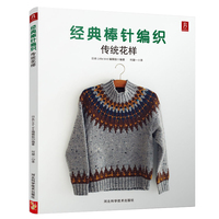 New Hot Japanese Classical Rod Knitting 26 Styles Traditional Patterns Book Chinese Edition