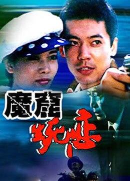 《魔窟生死恋》1992年中国大陆剧情电影在线观看