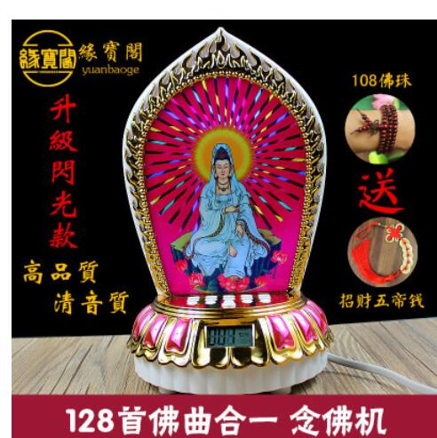 Amitabha warbler Nanhai player sings the Buddha Buddhist sutras with great sorrow mantra 128 songs home decoration wedding