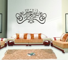 New  Muslim Vinyl Wall Decal Arabic Calligraphy Islam Mural Art Wall Sticker Removeable Family Living Room Home Decoration