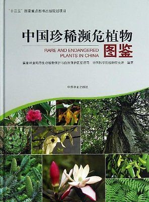 Rare and Endangered Plants in China Language ChineseRare and Endangered Plants in China Language Chinese