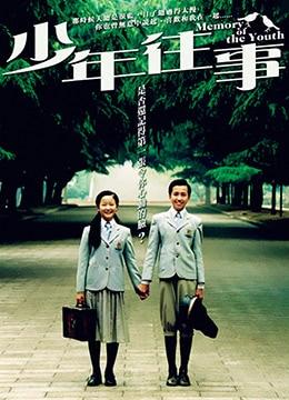 《少年往事》2003年香港剧情电影在线观看