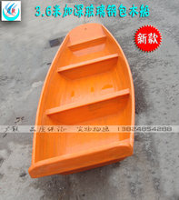 3.6 Мега глубокий стеклоткани одетые деревянные лодки / стекловолокна лодка / рыбацкая лодка / аквакультуры лодка / яхта / судно