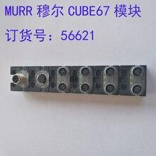 M8 CUBE67 56621 النواة