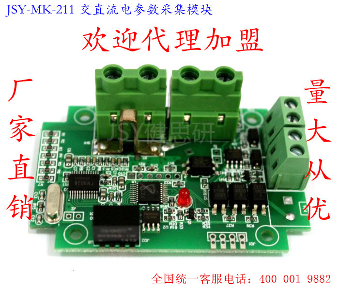 Single phase AC voltage and current power detection module voltage and current power acquisition module R485 ad637 precision broadband ac true rms peak voltage detection module