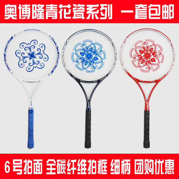 2017 new Top grade Taiji Rouli Ball Rackets sets, classic blue and white porcelain red porcelain, carton fiber material, patent