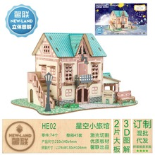 House fantasy . featured houses DIY toy 3D wooden three-dimensional jigsaw puzzle laser cutting processing DIY handmade toys цена