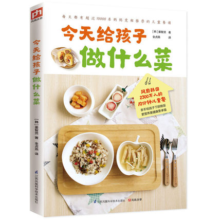 What Do You Cook For Your Children Today / Nutritional Breakfast Cookbook For Children