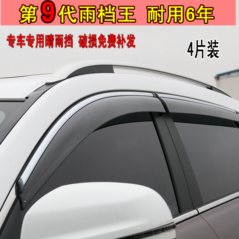 Automobile styling ABS car The window sunshade rain shelter For 2015 Renault Fluence Auto parts aosrrun cover the black rain rain shield rain or shine ordinary rain eyebrow for ssangyong korando kyron actyon car accessories