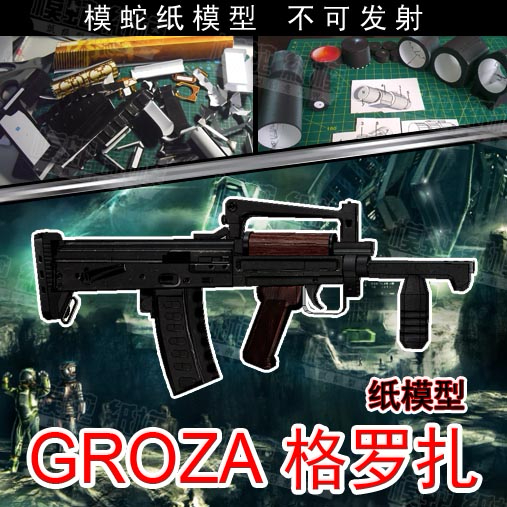 Collection Here 1:1chicken Jedi Survival Grosso Submachine Gun 3d Paper Model Gun Weapon Puzzles Papercraft Hand-made Toy Be Friendly In Use Toys & Hobbies Building & Construction Toys
