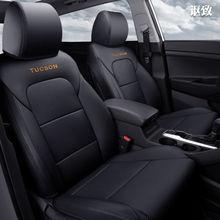 НОВЫЙ 6D автокресло Cove специальная настройка, с учетом подушки сиденья, старший кожа, автомобильный коврик, для hyundai Tucson автомобиль-Стайлинг