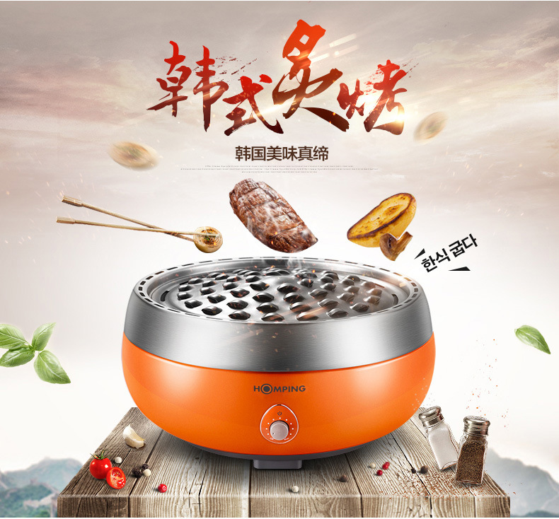 homping grill, Korean barbecue machine household smoking, charcoar grill, carbon grill large outdoor portable royal grill