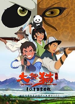 《大熊猫传奇》2017年中国大陆剧情,动画,悬疑动漫在线观看