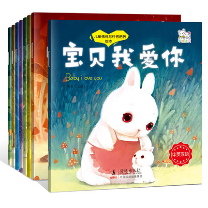 8pcs Bilingual Chinese & English Bedtime Short Story Book For Children Baby Develop Good Babits Picture Book Fit For 0-6 Ages