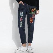Плюс Размер Новая Мода Женщин Тонкий Вышивка Эластичный Пояс Случайный Лоскутные Джинсы