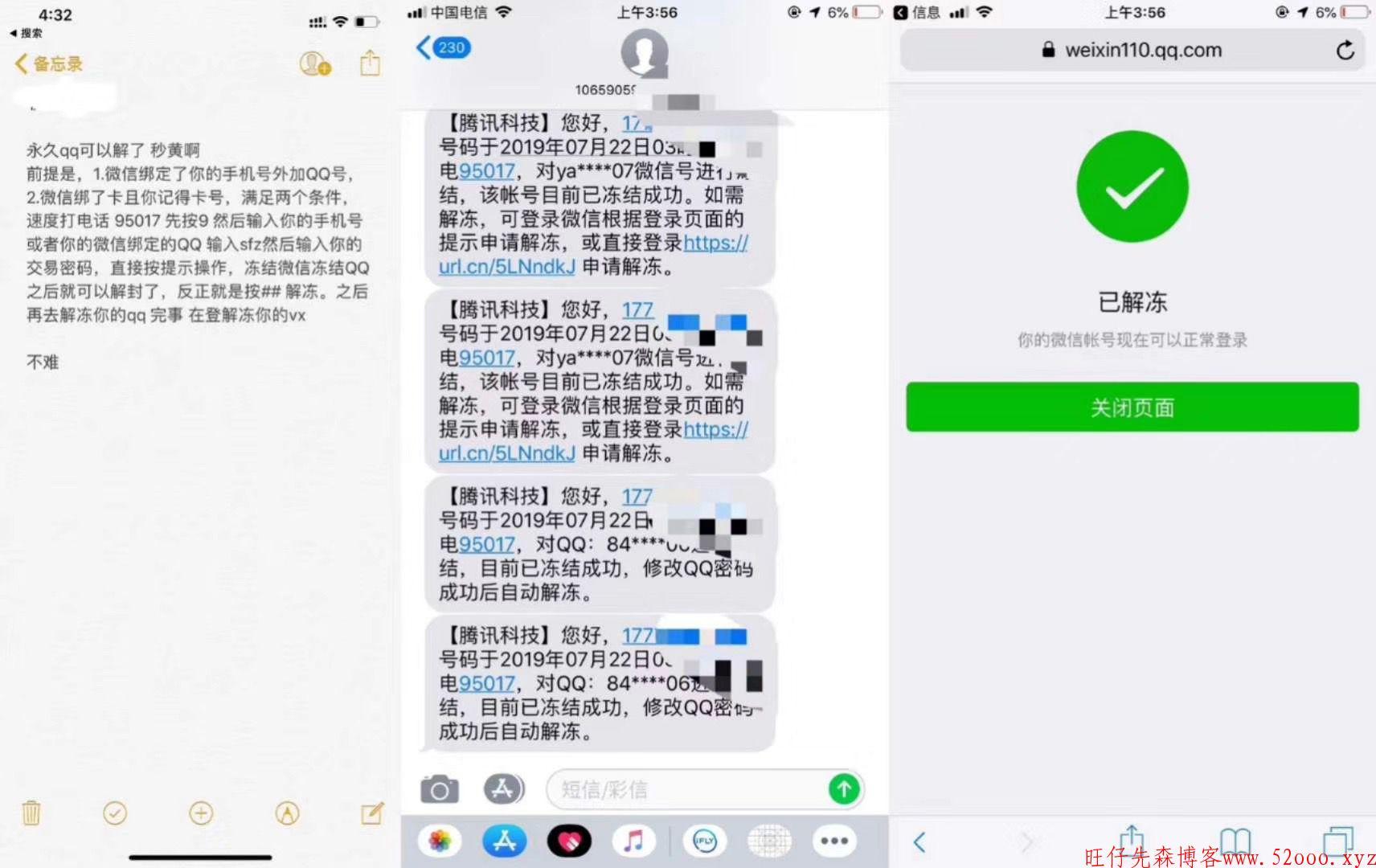 2019QQ永久冻结被封怎样解除最新教程