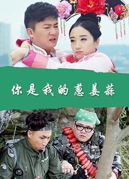 《你是我的葱姜蒜》2016年中国大陆剧情,喜剧,爱情电影在线观看